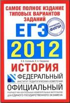 Самое полное издание типовых вариантов заданий ЕГЭ 2012. История