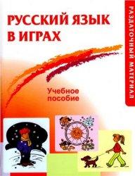 Русский язык в играх