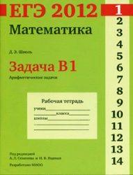 ЕГЭ 2012. Математика. Задача B1. Арифметические задачи. Рабочая тетрадь