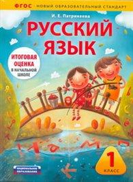 Русский язык: 1 класс: учебно-диагностический комплект: учебное пособие для учащихся общеобразовательных учреждений