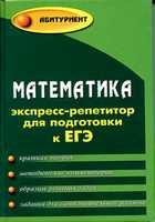 Математика. Экспресс-репетитор для подготовки к ЕГЭ