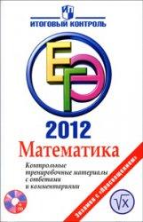 Математика. ЕГЭ 2012. Контрольные тренировочные материалы с ответами и комментариями (+ CD-ROM)