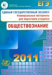ЕГЭ 2011. Обществознание. Универсальные материалы для подготовки учащихся.