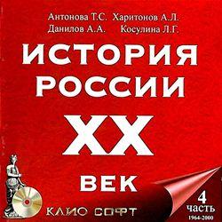 История России XX Век (часть 4,: 1964-2000 г.г.)