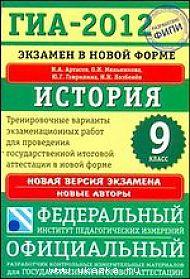 ГИА 2012. История. 9 класс. Экзамен в новой форме. Тренировочные варианты