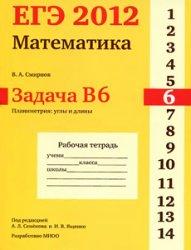 ЕГЭ 2012. Математика. Задача B6. Планиметрия: углы и длины Рабочая тетрадь