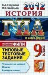 ГИА 2012. История. 9 класс. Типовые тестовые задания
