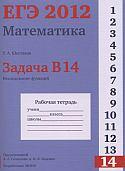 ЕГЭ 2012. Математика. Задача В14. Исследование функций. Рабочая тетрадь