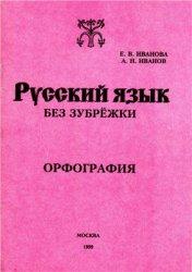 Русский язык без зубрёжки. Орфография