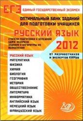 ЕГЭ 2012. Русский язык. Оптимальный банк заданий для подготовки учащихся