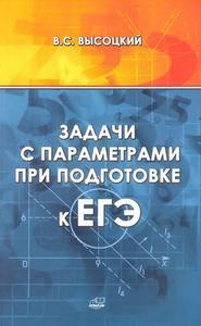 Задачи с параметрами при подготовке к ЕГЭ
