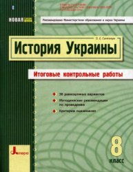 История Украины. 8 класс: Итоговые контрольные работы