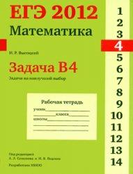 ЕГЭ 2012. Математика. Задача B4. Задачи на наилучший выбор. Рабочая тетрадь