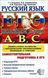 ЕГЭ. Русский язык. Самостоятельная подготовка к ЕГЭ. Универсальные материалы с методическими рекомендациями, решениями и ответами.