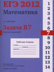 ЕГЭ 2012. Математика. Задача В7. Значения выражений Рабочая тетрадь.