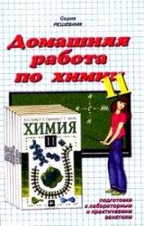Домашняя работа по химии за 11 класс к учебнику Гузей Л.С. и др. 2002 г. Изд. 4-е: Подготовка к лабораторным и практическим занятиям