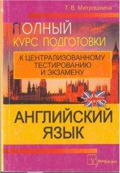 Полный курс подготовки к централизованному тестированию и экзамену. Английский язык.
