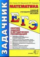 ЕГЭ 2012. Математика. Сборник заданий и методических рекомендаций