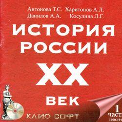 История России XX Век (часть 1,: 1900–1918 г.г.)