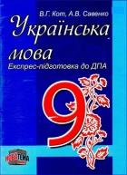 Українська мова. Експрес-підготовка до ДПА. 9 клас