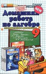 Домашняя работа по алгебре за 9 класс к задачнику А.Г. Мордковича и др. «Алгебра. 9 класс. В 2 ч. Ч. 2.