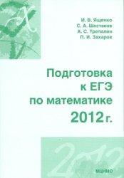 Подготовка к ЕГЭ по математике в 2012 году. Методические указания