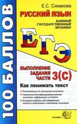 ЕГЭ 2012. Русский язык. Как понимать текст .Выполнение задания части 3 (С).