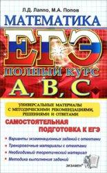 ЕГЭ. Математика. Самостоятельная подготовка к ЕГЭ. Универсальные материалы с методическими рекомендациями, решениями и ответами
