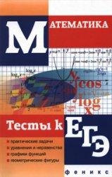 Математика. Тесты к ЕГЭ