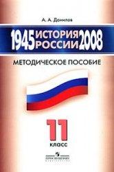 История России, 1945-2008. 11 класс