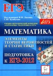 Математика. Подготовка к ЕГЭ-2012. Элементы теории вероятностей и статистики