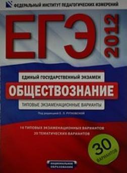 ЕГЭ 2012. Обществознание. Типовые экзаменационные варианты: 30 вариантов