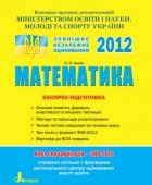 Математика. Експрес-підготовка. ЗНО-2012. НОВА СПЕЦИФІКАЦІЯ 2012