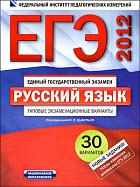ЕГЭ-2012. Русский язык. Типовые экзаменационные варианты. 30 вариантов
