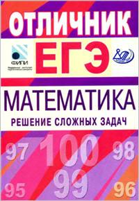 Отличник ЕГЭ 2012. Математика. Решение сложных задач