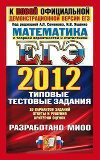 ЕГЭ 2012. Математика. Типовые тестовые задания