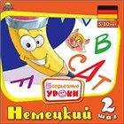 НЕсерьезные уроки. Немецкий язык. Шаг 2 (5-10 лет)