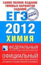 Самое полное издание типовых вариантов заданий ЕГЭ: 2012. Химия