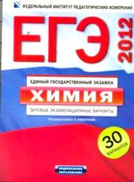 ЕГЭ 2012. Химия. Типовые экзаменационные варианты: 30 вариантов