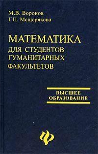 Математика для студентов гуманитарных факультетов