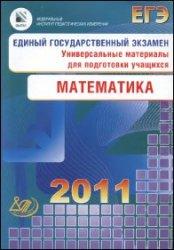 ЕГЭ 2011. Математика. Универсальные материалы для подготовки учащихся