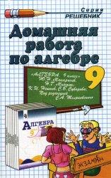 Домашняя работа по алгебре за 9 класс