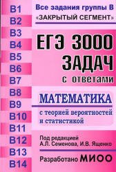 ЕГЭ: 3000 задач с ответами по математике. Все задания группы В.