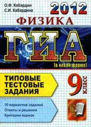 ГИА 2012. Физика. 9 класс. Типовые тестовые задания