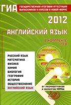 ГИА 2012. Английский язык