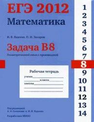 ЕГЭ 2012. Математика. Задача B8. Геометрический смысл производной. Рабочая тетрадь