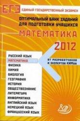 ЕГЭ-2012. Математика. Оптимальный банк заданий для подготовки учащихся