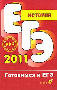 ЕГЭ 2011. История