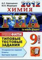 ГИА 2012. Химия. 9 класс. Государственная итоговая аттестация (в новой форме). Типовые тестовые задания
