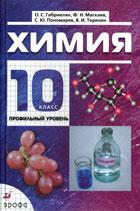 Химия 10 класс. Профильный уровень